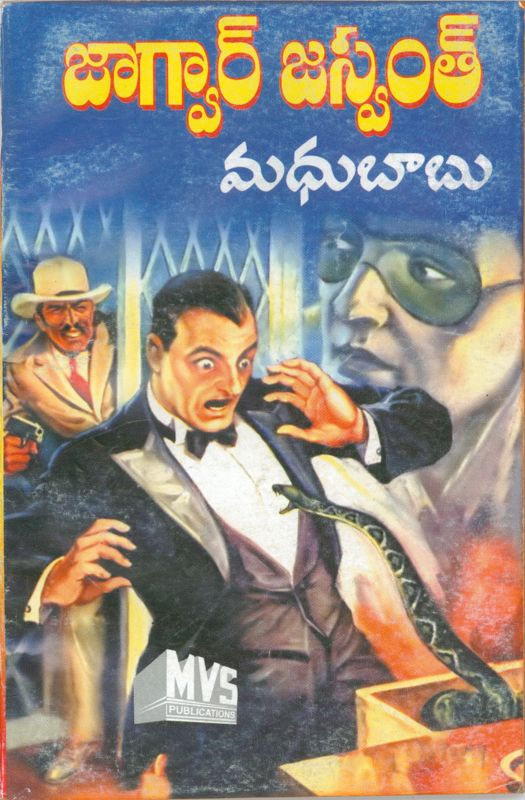 Cover of Jāgvār Jasvant
