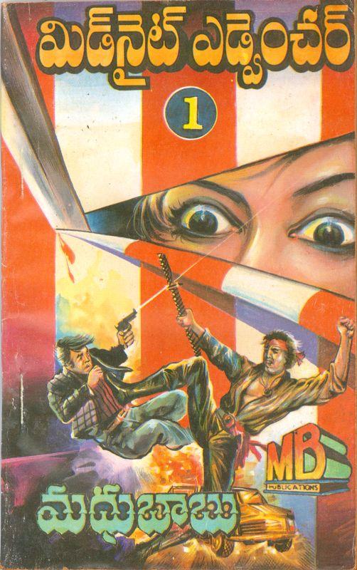 Cover of Miḍnaiṭ eḍveñcar [v1]